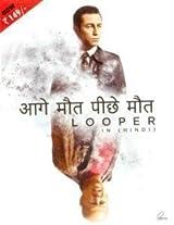 Looper (Hindi)