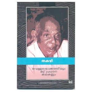 Vellappokathilum Mattu Pradhana Kathakalum