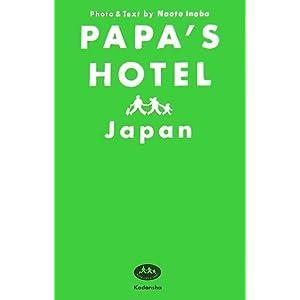 パパズ ホテル 日本(ジャパン) 家族で行く! とっておきの旅ガイド