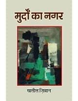 Murdon Ka Nagar - (Hindi)