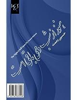 The Night is Still Upon Us: Hanaooz Az Shab Dami Baghi Ast (Adabiyat-I Farsi, Dastan-I Kutah)
