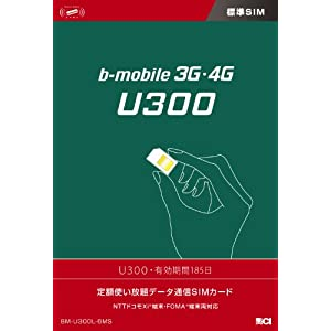 日本通信 bモバイル 3G・4G U300(有効期間185日)標準SIMパッケージ[BM-U300L-6MS]