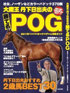 大魔王 丹下日出夫の勝てるPOG 2011年ペーパーオーナーゲーム攻略ガイド