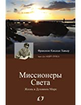Missionary of the Lights (Russian Version)