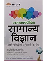 Encyclopedia of Samanya Vigyan