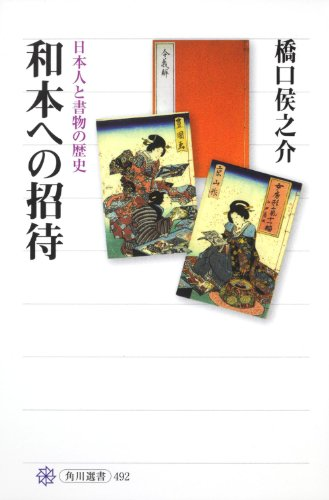 和本への招待 日本人と書物の歴史(角川選書)