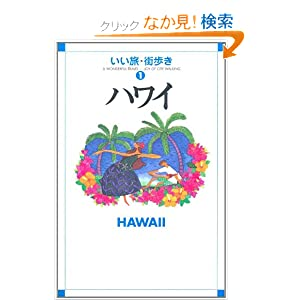 ハワイ (いい旅・街歩き)