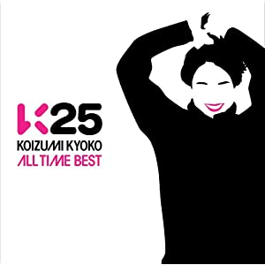 K25 〜KYOKO KOIZUMI ALL TIME BEST〜