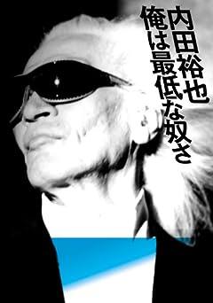 内田裕也「高畑淳子が紫綬褒章!? フザケスギテイル」…今週の芸能人発言ニュース