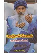 Pathanjali Yogam - Part 6