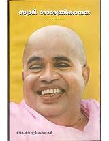 Swami Saswathikananda: Biography