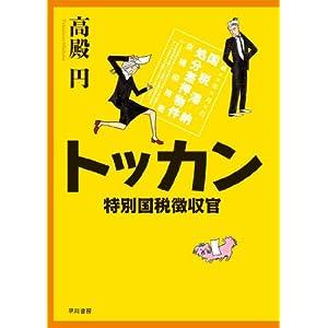 """トッカン―特別国税徴収官― """" style="""