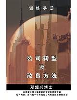 Training Manual (Mandarin): Corporate Turnaround and Transformation Methodology