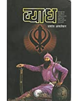 Vyadh (Marathi)