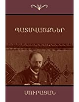Narratives (Armenian Edition)