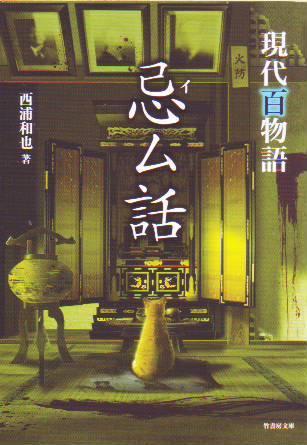 現代百物語 忌ム話 (竹書房恐怖文庫)
