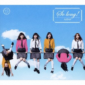 CD/AKB48/So long ! (DVD付) (数量限定生産盤TYPE-A)