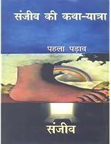 Sanjeev Ki Katha Yatra Doosra Parav 2 Part (3 Vol)