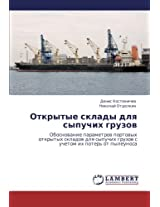 Otkrytye Sklady Dlya Sypuchikh Gruzov