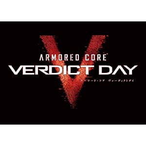 ARMORED CORE VERDICT DAY(アーマード・コア ヴァーディクトデイ)(通常版)(数量限定特典 【ARMORED CORE V キャラクター スペシャルCOMボイスセット】 DLC同梱)