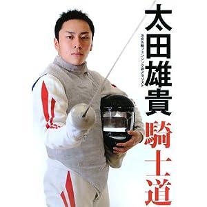 『太田雄貴「騎士道」―北京五輪フェンシング銀メダリスト』