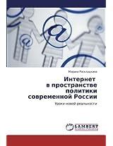Internet V Prostranstve Politiki Sovremennoy Rossii
