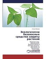 Ekologicheski Bezopasnye Sredstva Zashchity Rasteniy