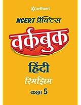 NCERT Practice Workbook Hindi Rimghim Kaksha 5