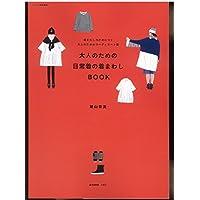 鍵山奈美 大人のための日常着の着まわしBOOK 小さい表紙画像