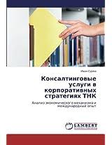 Konsaltingovye Uslugi V Korporativnykh Strategiyakh Tnk