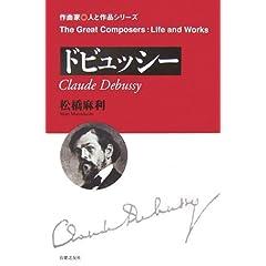 松橋 麻利 著『作曲家◎人と作品 ドビュッシー』の商品写真
