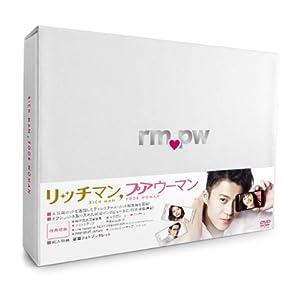 『リッチマン、プアウーマン DVD-BOX 』