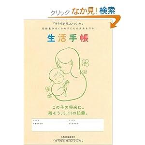 低線量ひばくから子どもの未来を守る 生活手帳 [単行本]