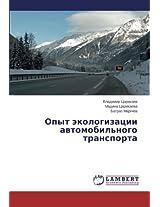 Opyt Ekologizatsii Avtomobil'nogo Transporta