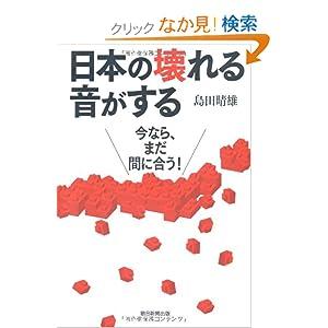 島田晴雄「男日本の壊れる音がする 今なら、まだ間に合う!」