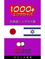 1000+ Exercises Japanese - Hebrew (ChitChat WorldWide)