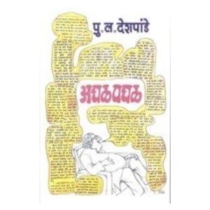 Aghalpaghal. 10th Edition.