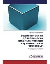 """Evristicheskaya deyatel'nost' shkol'nikov pri izuchenii temy """"Vektory"""": Kniga dlya uchitelya"""