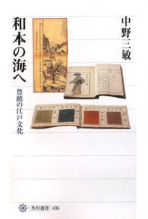 和本の海へ 豊饒の江戸文化(角川選書)