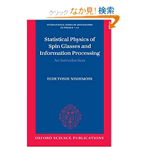 Statistical Physics of Spin Glasses Information Processing (Nishimori)