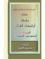 Saudi Shiites: 4