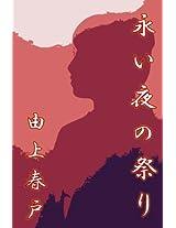 Nagai Yoruno Matsuri (NYONINMURA)