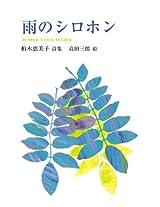 amenoshirohon (juniapoemu)