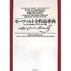 N.ザスロー&W.カルデリー著『モーツァルト全作品事典』の商品写真