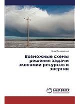 Vozmozhnye skhemy resheniya zadachi ekonomii resursov i energii