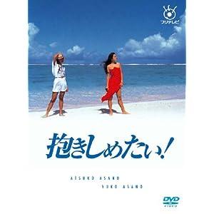 『フジテレビ開局50周年記念DVD 抱きしめたい! DVD BOX』