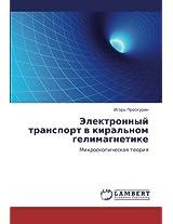 Elektronnyy Transport V Kiral'nom Gelimagnetike