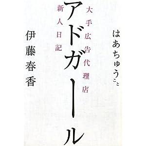 アドガール 大手広告代理店新人日記