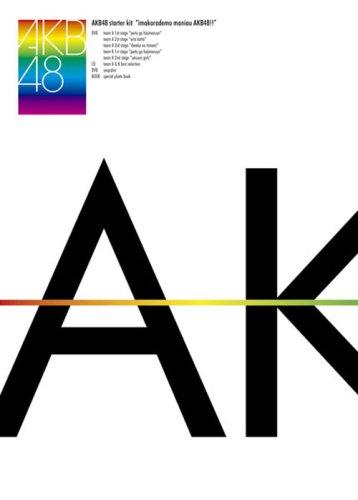 スターターキット「今からでも間に合うAKB48!!」【完全生産限定BOX】 [DVD]