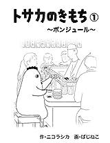 Tosaka no kimochi: Bonjour